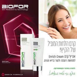 קרם לחות Biofor